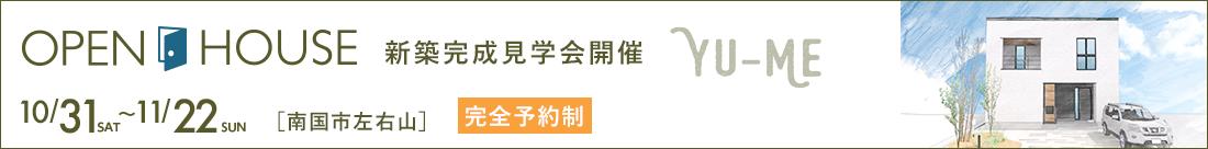 香南国市左右山新築完成見学会開催《ご予約受付中》